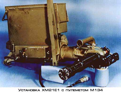 http://www.airwar.ru/image/i/weapon/m134-xm27e1.jpg