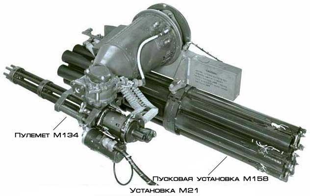 http://www.airwar.ru/image/i/weapon/m21m158.jpg